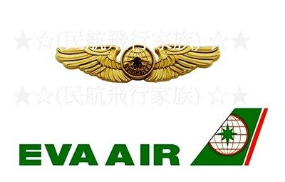 全台獨家出售長榮航空EVA AIR..空姐.空服員.標準胸徽章(正品)