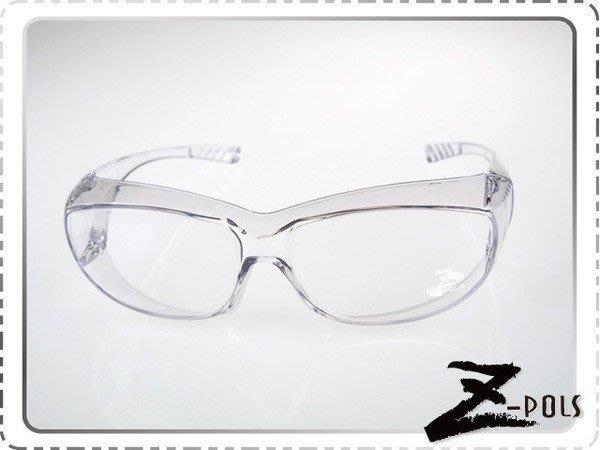 可包覆近視眼鏡於眼鏡內!【Z-POLS代理專業款】近視專用!舒適PC防爆抗UV4全透明防風眼鏡