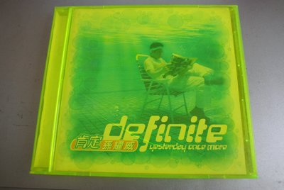 CD ~ 肯定 孫耀威 definite yesterday once more ~ 1996 金點 GPD-9636
