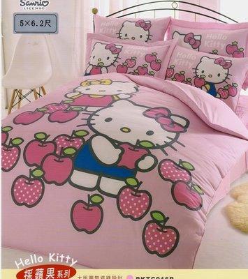 §同床共枕§  HelloKitty 100%精梳純棉  單人3.5x6.2尺 床罩兩用被套四件組-採蘋果 粉
