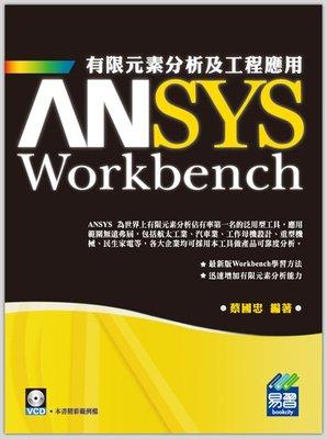 《封面折痕特價書》ANSYS Workbench 有限元素分析及工程應用《定價480元》《47063》