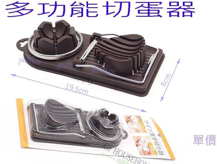 『尚宏』多功能切蛋器 黑色 ( 雞蛋切片分割器 花式分瓣切 雞蛋神器開蛋切片器 )