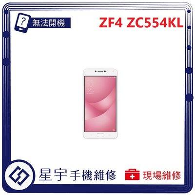 [無法充電] 台南專業 Asus Zenfone 4 Max ZC554KL 接觸不良 尾插 充電孔 現場快速 手機維修