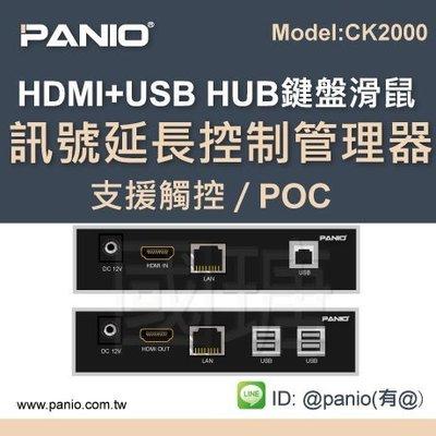 [現貨]HDMI USB KVM訊號控制影音延長管理器60米鍵盤滑鼠延伸管理監控 《✤PANIO國瑭資訊》CK2000