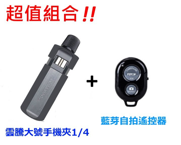 【暉長豪商行】手機夾 藍芽遙控器 自拍夾 雲騰1688 5208 自拍神器 6.5吋手機可用【5.2~10.5cm】