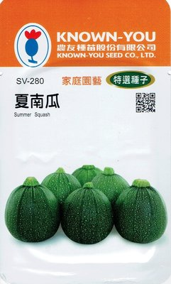 種子王國 夏南瓜 Summer Squash (sv-280) 綠球 【蔬果種子】農友種苗特選種子 每包約10粒