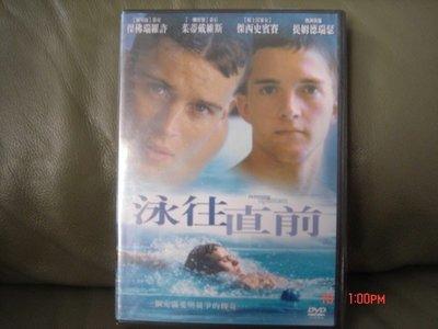 影音加油站/泳往直前-(Swimming Upstream)全新零售版+特別收錄DVD/直購價198元