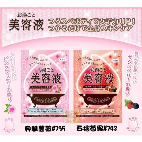 【JPGO日本購】日本製 BISON 保濕配方 美容液入浴劑 60g~石榴苺果#742 典雅薔薇#735