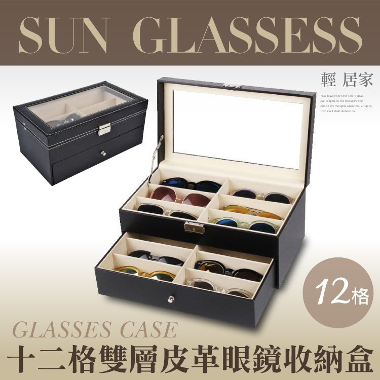 十二格雙層皮革眼鏡收納盒 12格 黑框近視 防曬抗UV防風太陽眼鏡墨鏡 首飾品盒珠寶盒 情人節禮物-輕居家2059