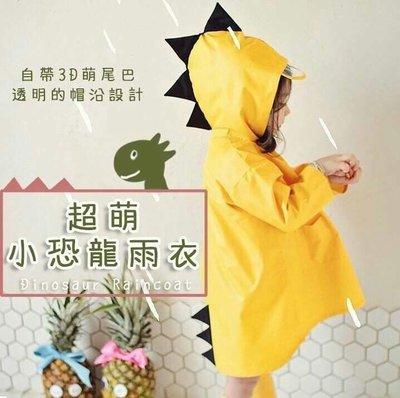 超萌小恐龍雨衣 一個 兒童雨衣女童男童幼兒園寶寶小孩學生小童幼兒雨衣 防水防風雨披