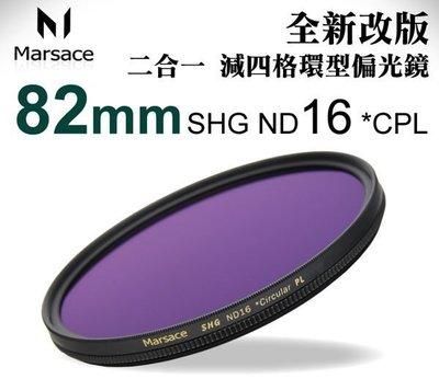 Marsace SHG ND 16 *CPL 82mm 真正拔水抗油汙 高穿透高精度 二合一減五格環型偏光鏡