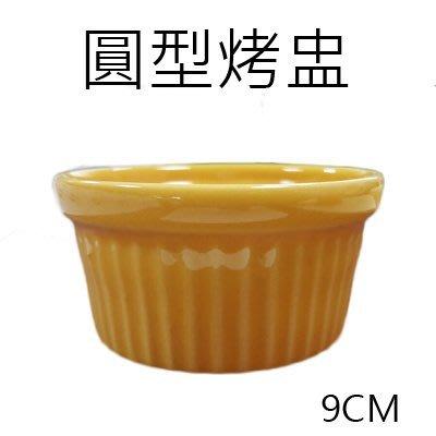 【無敵餐具】黃色烤盅(9cm) 布丁盅/焗烤/湯品/小菜/醬料 量多可來電洽詢!【A0193】