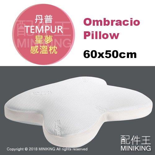 日本代購 TEMPUR 丹普 Ombracio Pillow 星夢感溫枕 趴睡枕 枕頭 趴睡 抱枕 午睡枕