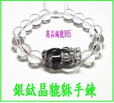 可享95折【銀鈦晶貔貅手鍊】編號995...