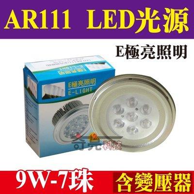 【奇亮科技】E極亮 附發票 LED AR111【9W 7珠 附變壓器】適用投射燈/軌道燈/珠寶燈/盒燈/崁燈