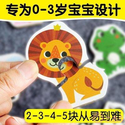 折扣店 嬰兒幼兒寶寶拼圖兒童玩具早教益智1-2-3歲一兩三周歲半大塊小孩