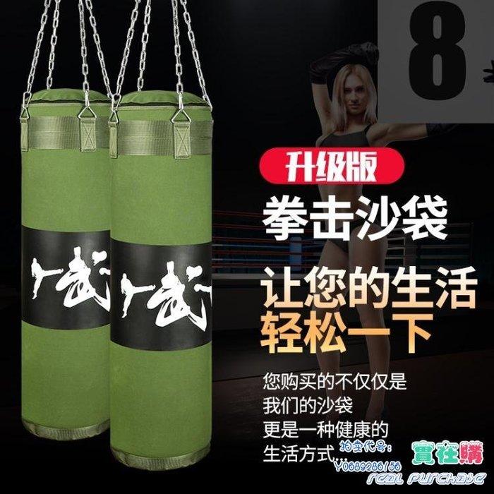 拳擊沙袋吊式散打兒童家用健身帆布空沙包成人打拳搏擊訓練立式【聖誕特惠】JY