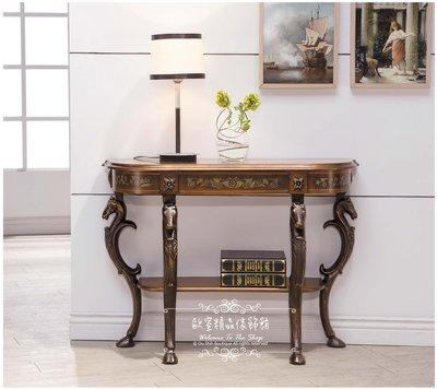 ~*歐室精品傢飾館*~美式古典 典雅 傢俱 法蘭西斯 金邊 馬首 3.6尺 玄關櫃 玄關桌 展示 虎腳 ~新款上市~