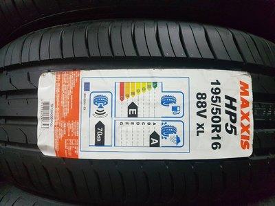 《億鑫輪胎 板橋店》瑪吉斯  MAXXIS  HP5  195/50/16  早鳥優惠中  現貨供應