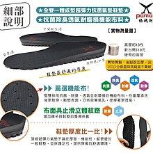 竹帆pamax頂級(超彈力)氣墊鞋墊 AIR002  全雙特殊排氣勾+密集排氣孔設計