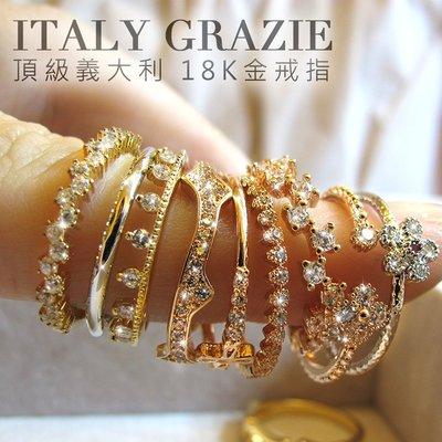 義大利頂級18K金戒指電鍍真白金白K玫瑰金防過敏珠寶水鑽關節戒指環ITALY GRAZIE