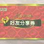 【妖精小舖】阿瘦皮鞋-好朋友分享券【享76折優惠】………….只要付運費即可