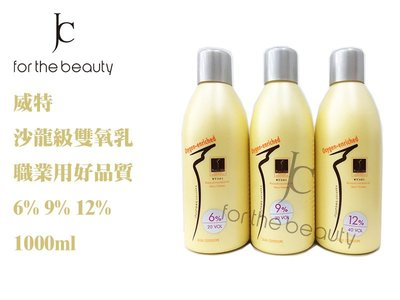 『JC shop』威特沙龍級雙氧乳 雙氧水 6% 9% 12% 染髮搭配 職業用 1000ml