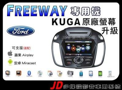 【JD 新北 桃園】FREEWAY FORD KUGA 高配 福特 DVD/USB/HD數位/導航/藍芽 7吋觸控螢幕主機 專用機.