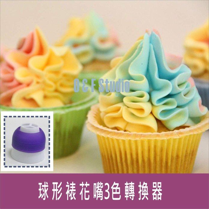 居家達人【A312C】球形裱花嘴3色轉換器 蛋糕裱花用具 杯子蛋糕 咖啡拉花 全館滿888免運費!!!