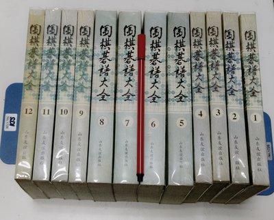 昀嫣二手書 圍棋棋譜大全全12冊 山東友誼出版社 簡體書