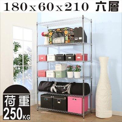 臥室/書房/客廳【澄境】超荷重型鐵力士加大版六層鍍鉻層架(180x60x210CM)R-DA-SH066