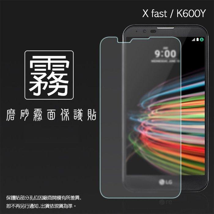 霧面螢幕保護貼 LG X Fast (X5) K600Y/V20 H990 保護膜 霧貼 霧面貼 軟性 磨砂 防指紋