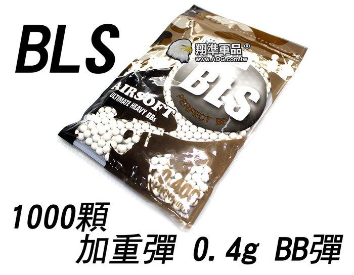 【翔準軍品AOG】BLS 1000顆 加重彈 0.4G BB彈 瓦斯槍 電動槍 生存遊戲 連盛 環保彈 6mm 精密 Y