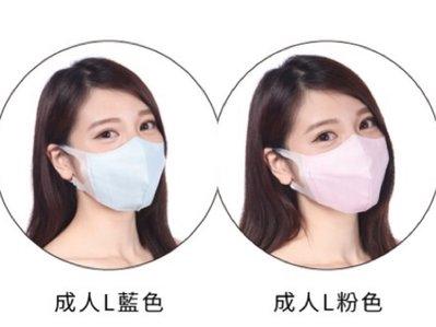 (現貨)順易利3D立體口罩50入-成人L粉藍(無附盒)