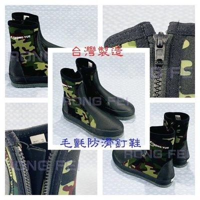 RongFei 外銷迷彩布配色台灣製防滑釘鞋550元 釣魚釘鞋 磯釣釘鞋 潛水鞋 運動型磯釣防滑釘鞋