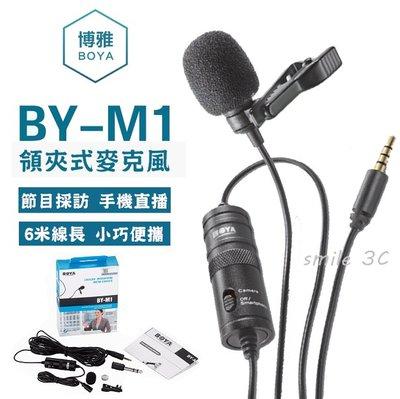 BOYA BY-M1 公司貨 領夾式麥克風 3.5mm MIC 單眼相機 攝影機 手機相機錄音直播小話筒 基隆可自取