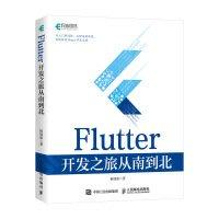 【大享】 台灣現貨9787115546371  Flutter 開發之旅從南到北(簡體書) 人民郵電 79