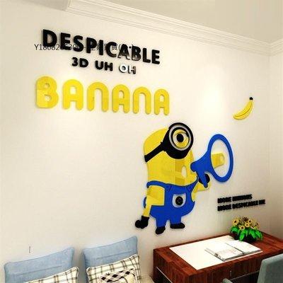 小小兵 大聲公版 壁貼 壓克力壁貼 背景牆 電視牆 神偷奶爸 凱文 史都華 小蘿蔔 Banana 小小兵之歌 電影 玩偶
