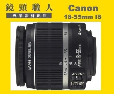 ☆鏡頭職人☆( 相機出租 ) :::  Canon EF-S 18-55mm F3.5-5.6 IS 台北市 板橋 楊梅