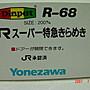 日本製 Yonezawa JR西日本 特急  金澤~米原 485系電車 合金火車  R_68 日本原廠絕版品