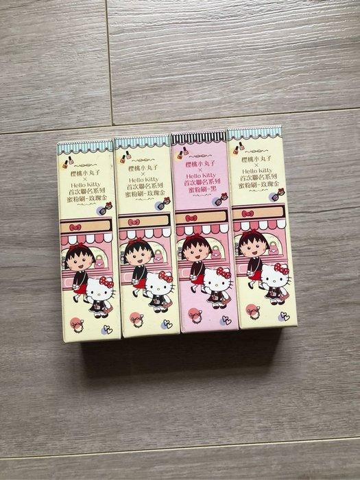 諠諠小舖~(現貨)7-11櫻桃小丸子&Hello Kitty    蜜粉刷