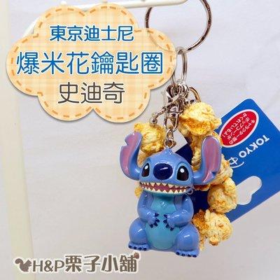 預購 史迪奇 爆米花鑰匙圈 吊飾 鑰匙圈 東京迪士尼 交換禮物 生日禮物[H&P栗子小舖]