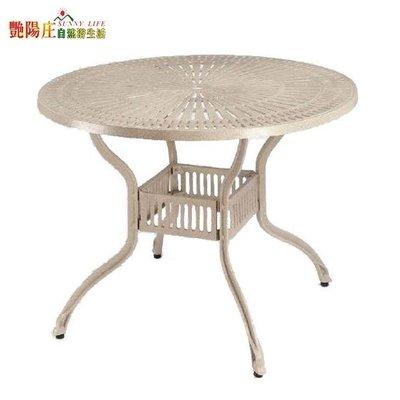 【艷陽庄】太陽咖啡圓餐桌120cm 餐桌  戶外桌 休閒桌 圓形餐桌 戶外休閒桌椅  鋁合金戶外桌椅