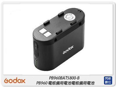 ☆閃新☆GODOX 神牛 PB960BAT5800-B 電瓶備用電池 電池 黑色(PB960BAT5800,公司貨)