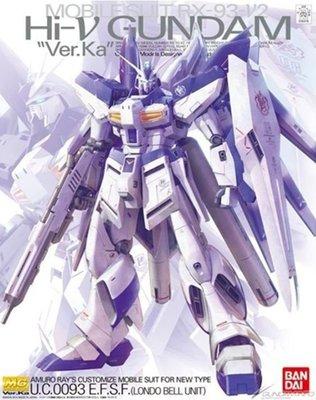 【模型屋】BANDAI 鋼彈 MG 1/100 RX-93 V2 Hi-Nu GUNDAM Ver.Ka 海牛鋼彈