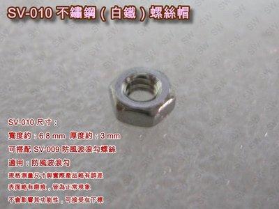 SV-010 不鏽鋼螺帽 6.8 X 3 mm 白鐵螺帽(單支價 1 元)六角螺絲帽 機械牙螺絲 圓頭螺絲 木工螺絲帽