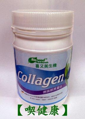 【喫健康】喜又美德國水解膠原蛋白粉(200g)/買再送小瓶50g,買2組可免運