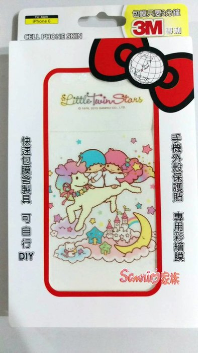 """《東京家族》 """"特價出清""""正版 雙星仙子 小雙星 雙子星 iPhone 6/6S 4.7吋 手機殼專用彩繪膜保護膜包膜"""