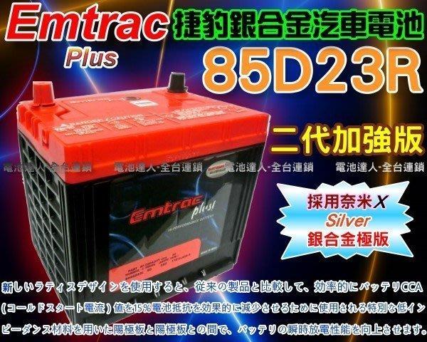【鋐瑞電池】Emtrac 捷豹 銀合金 汽車電池 IS200 LEGACY 納智捷U6 S5 85D23R 75D23R