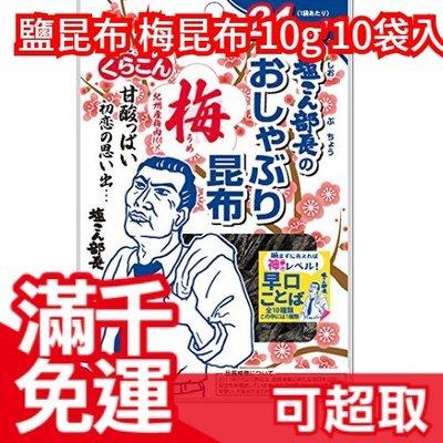 【鹽部長 梅昆布 10g 10袋入】日本 北海道 日本製 鹽昆布 梅昆布 梅子 煮飯炒菜 ❤JP Plus+